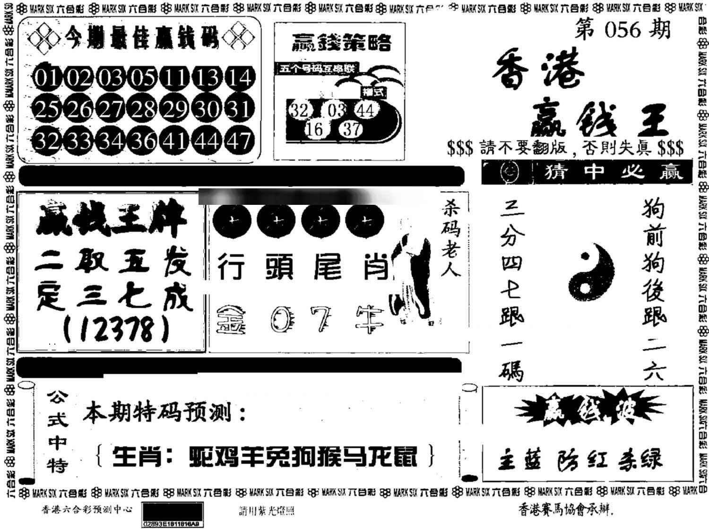056期香港赢钱料