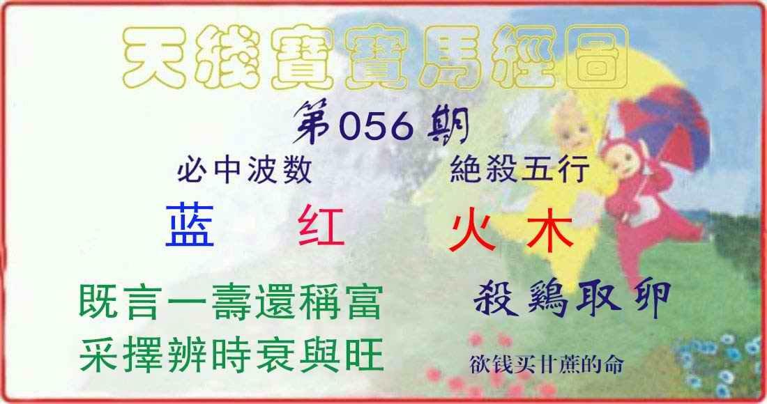 056期天线宝宝马经图