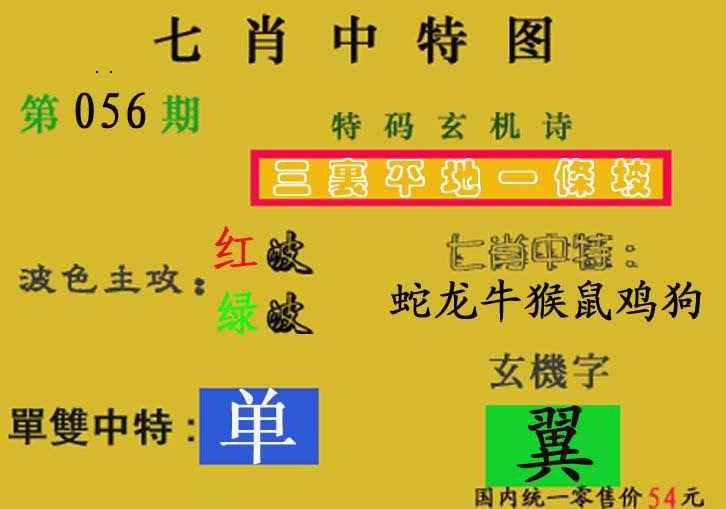 056期七肖中特(新图)