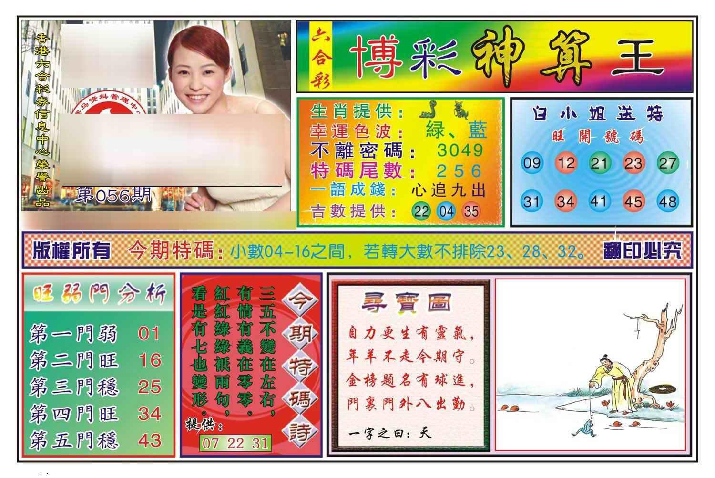 056期博彩神算王(新图)