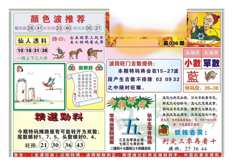056期金运招财(新图)