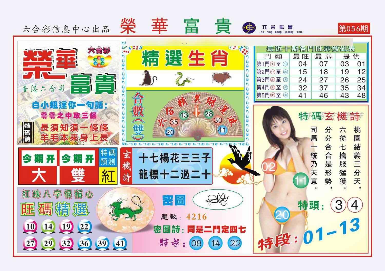 056期荣华富贵(新图)