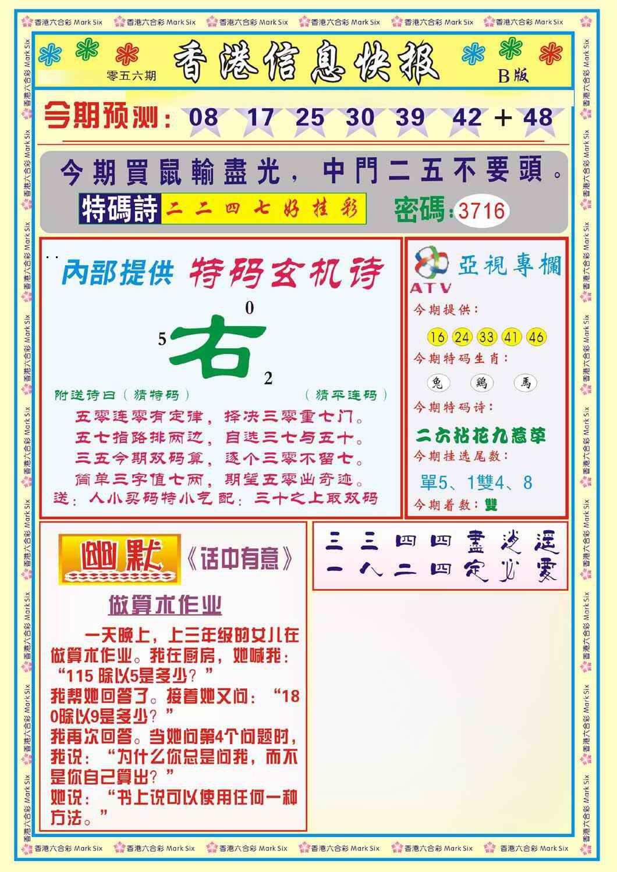 056期香港信息快报B(新)
