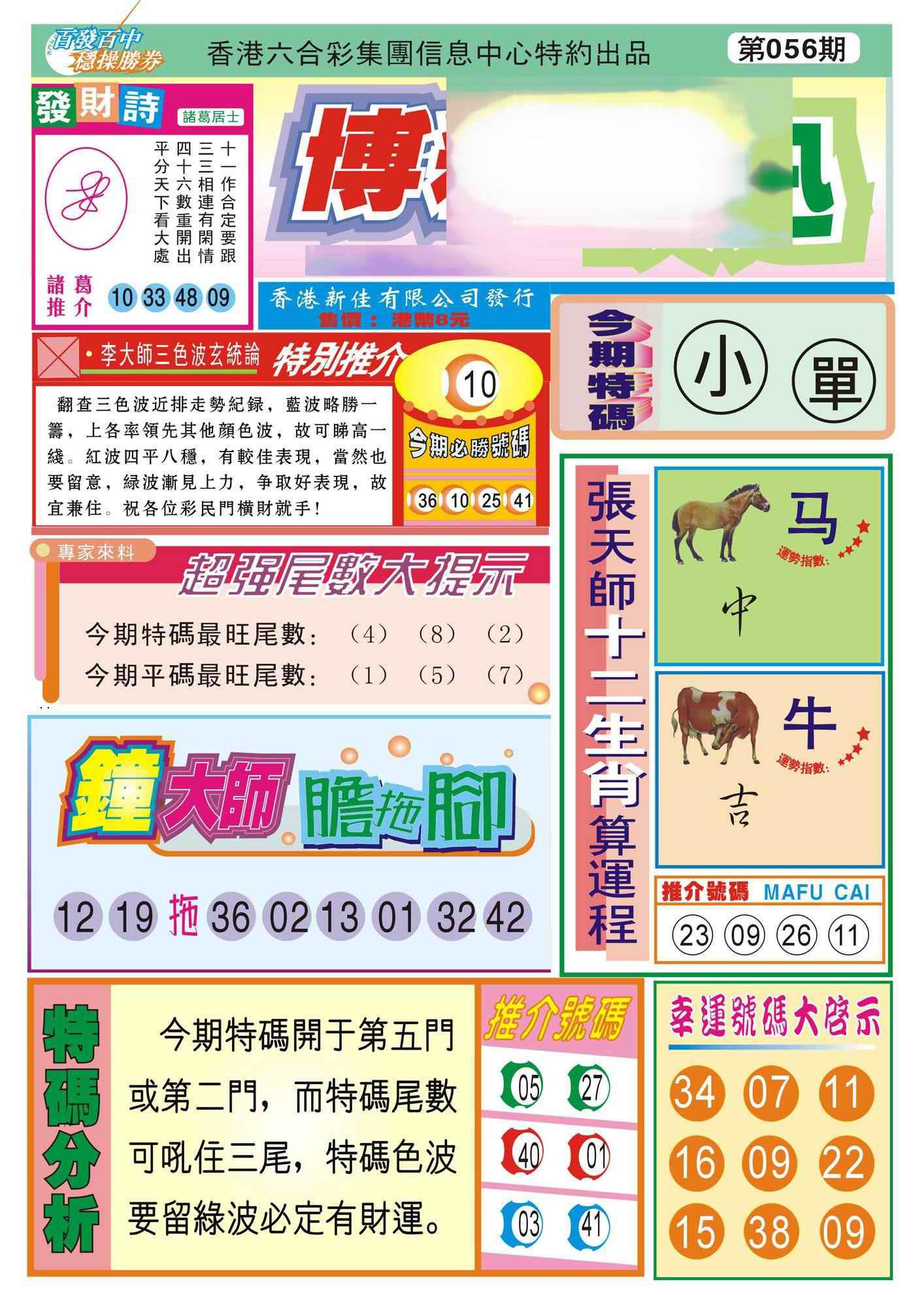 056期香港博彩快迅(新图)