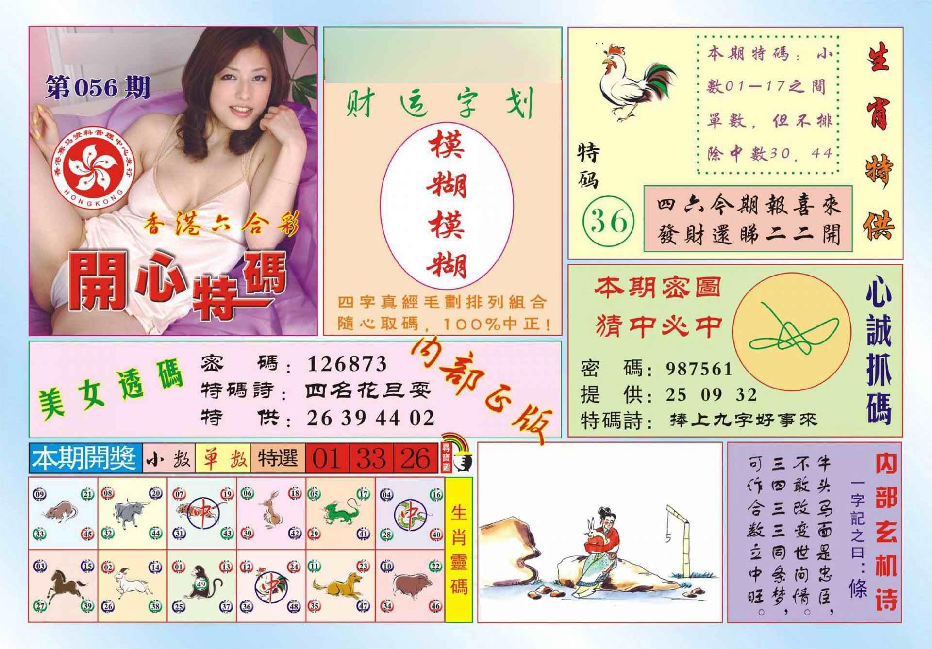 056期香港开心特码(新图)