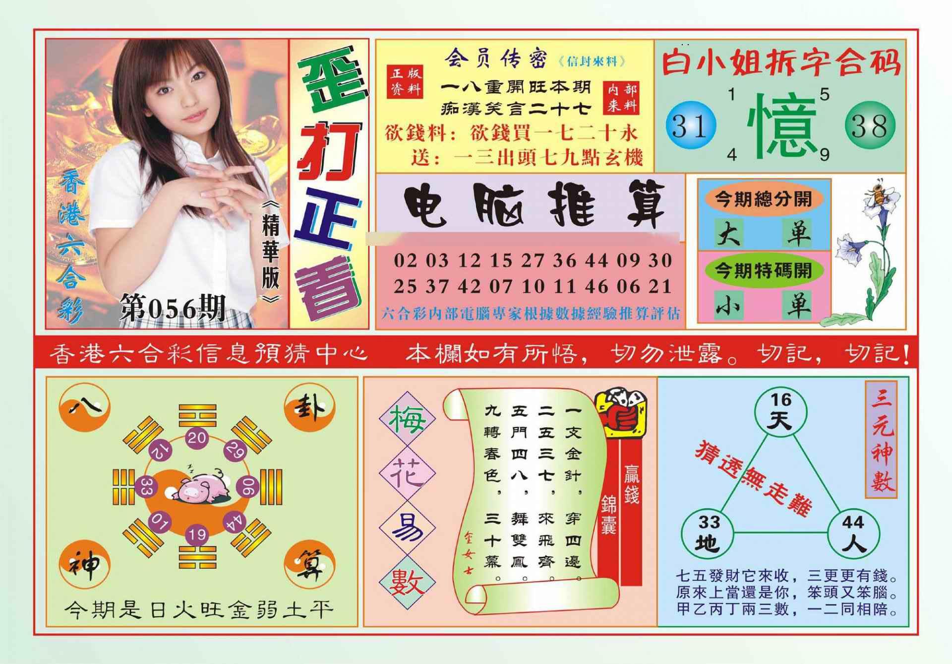 056期香港歪打正着(新图)