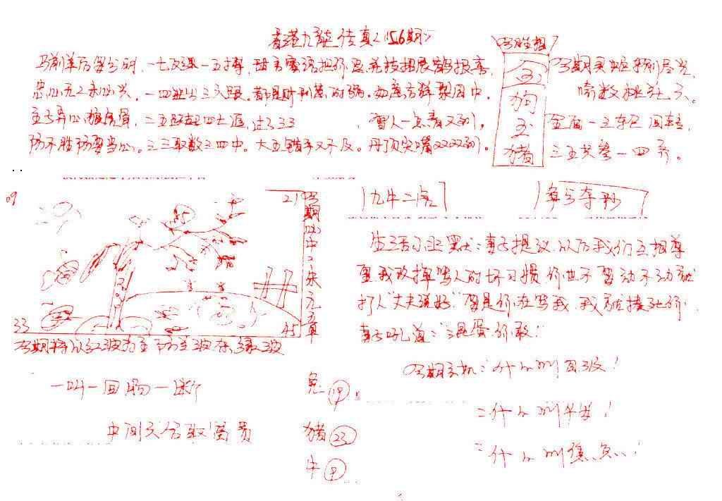 056期九龙传真(手写)