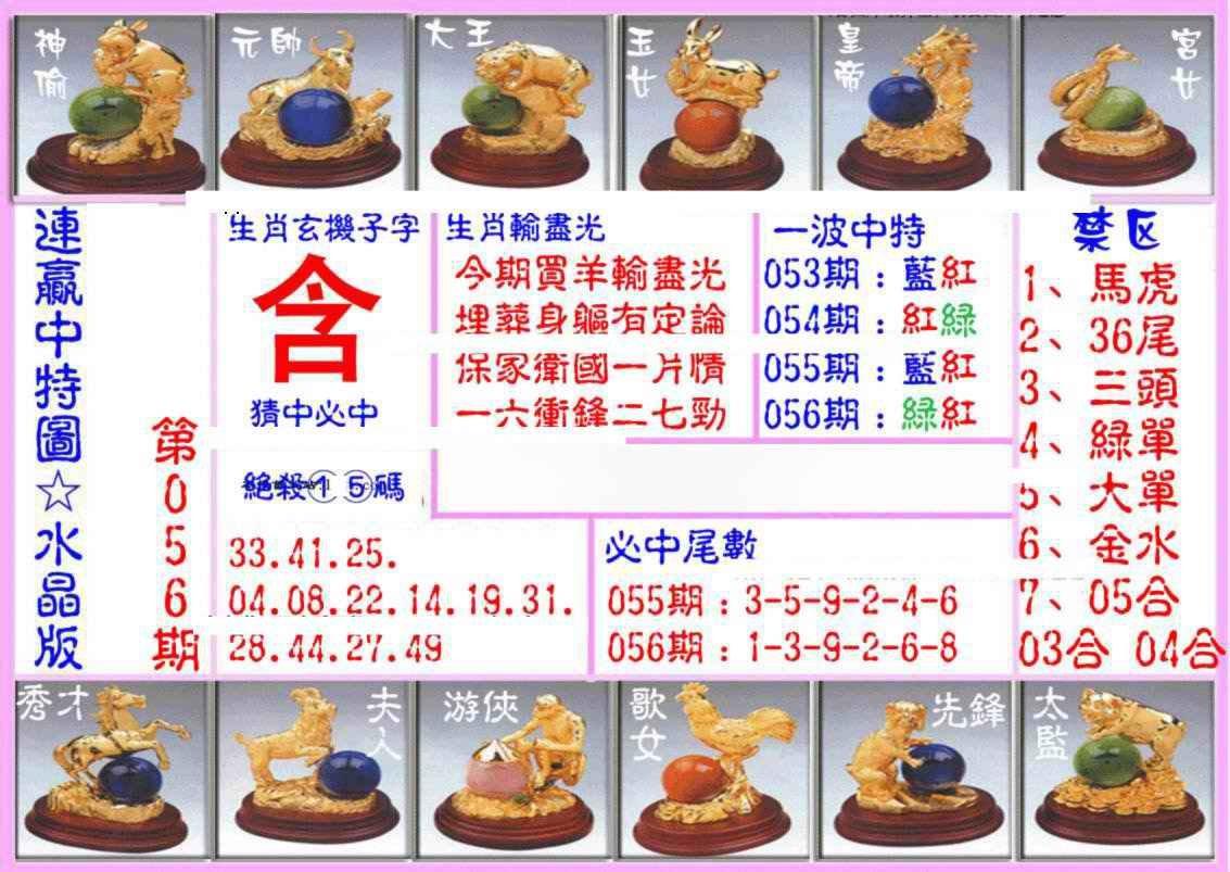 056期连赢中特图(水晶版)