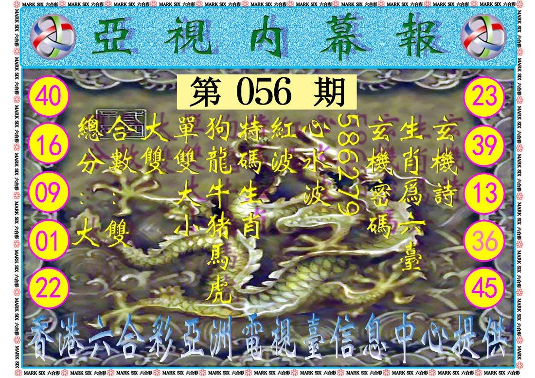 056期亚视内幕报