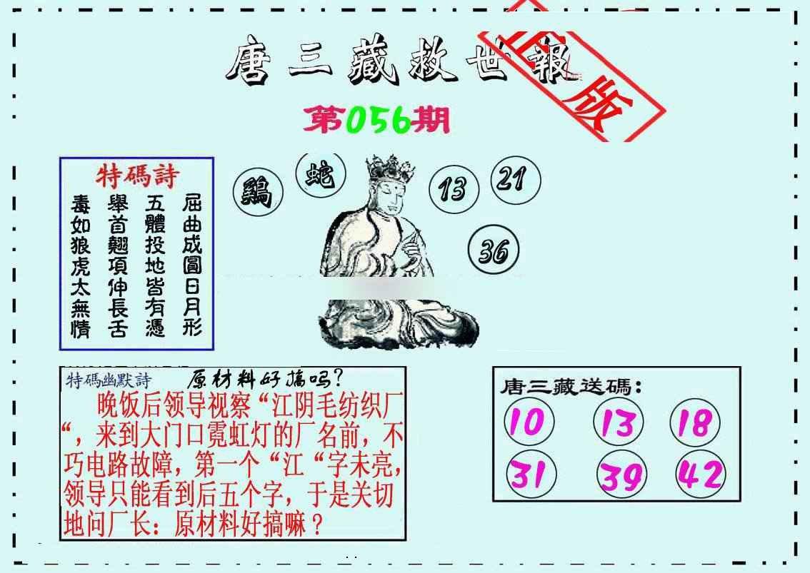 056期唐三藏救世报