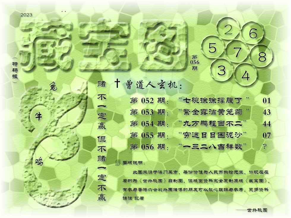 056期藏宝图