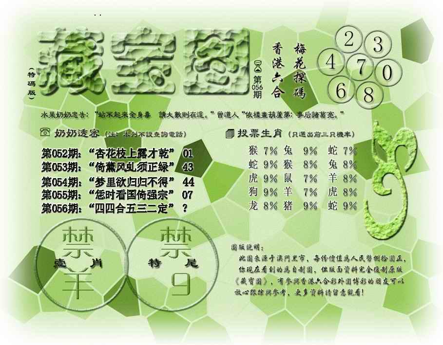 056期藏宝图(最老版)