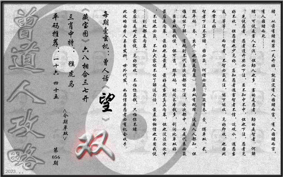 056期曾道人攻略(最老版)
