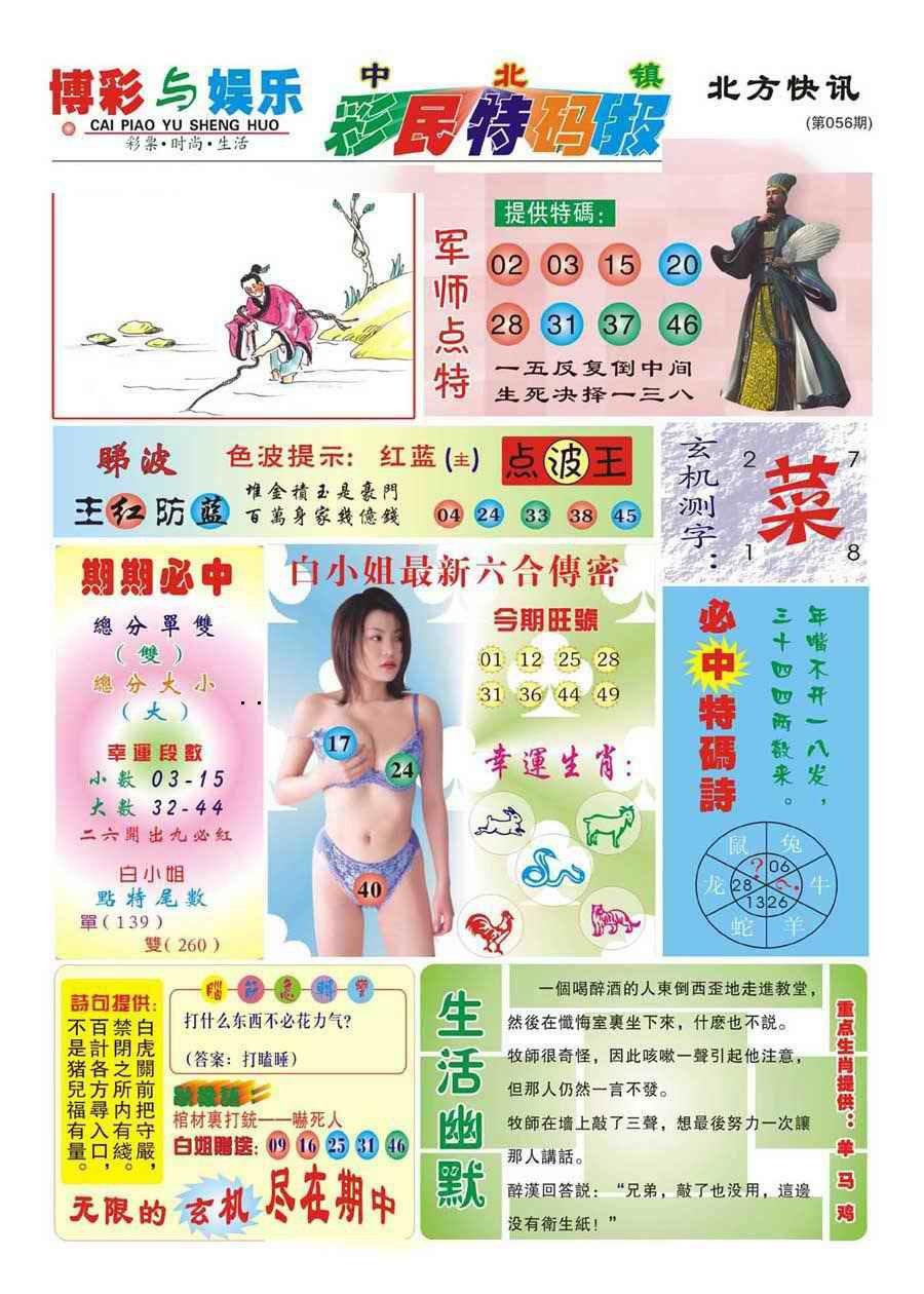 056期中北彩民特码报(新)