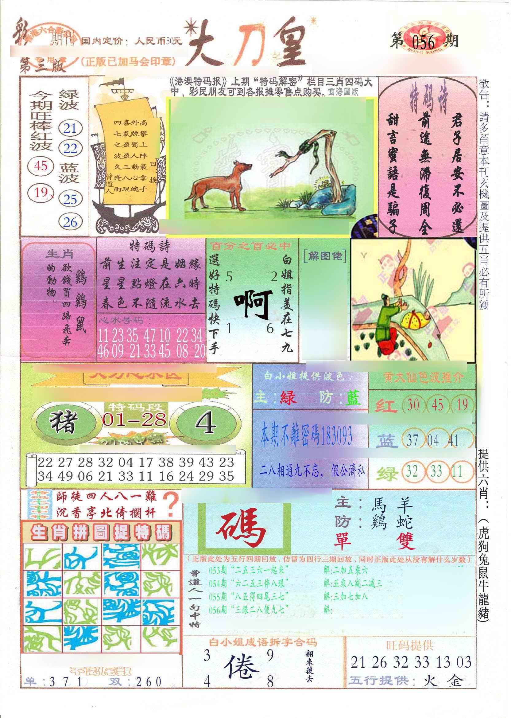 056期大刀皇(新料)