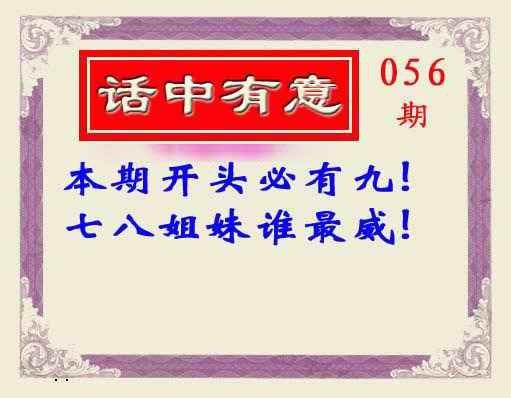 056期话中有意(另版)