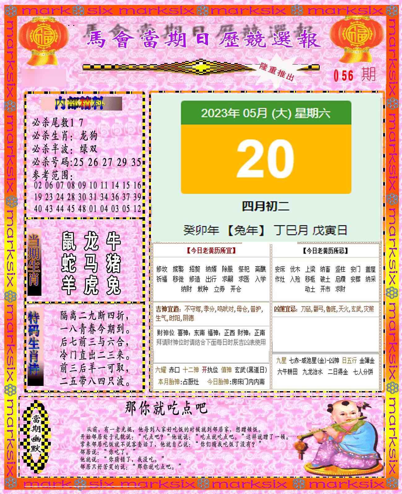 056期日历精选报(彩)