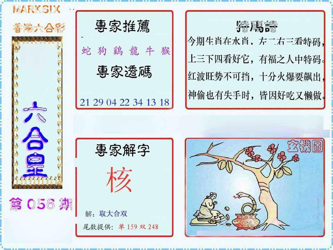 056期马经六合皇(新图)