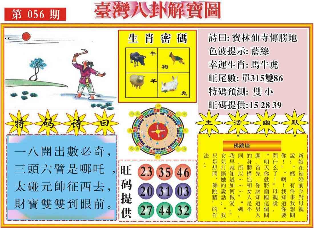 056期台湾八卦解宝图