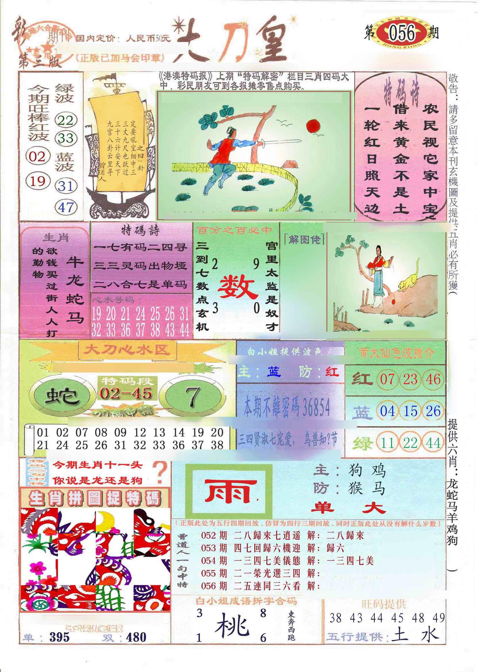 056期大刀皇(彩)