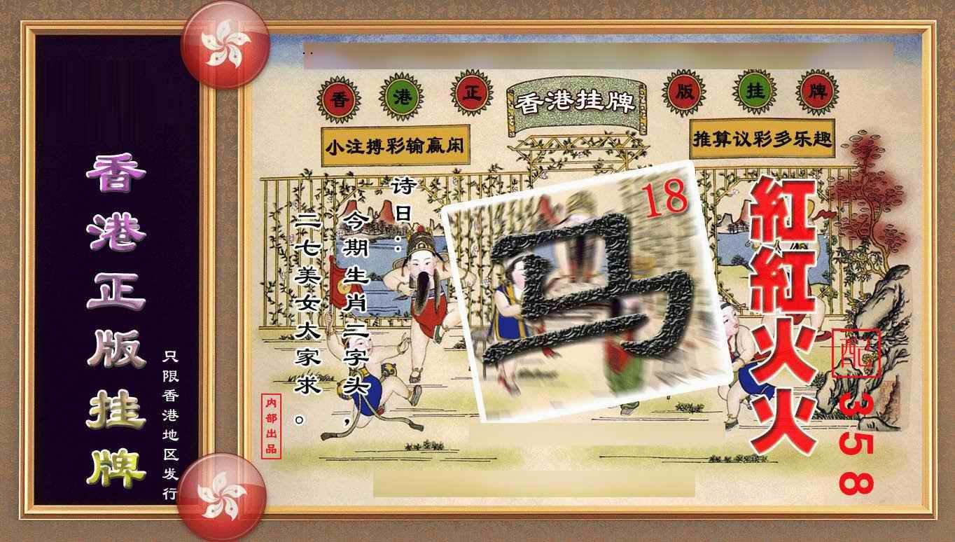 056期香港正版挂牌(另版)