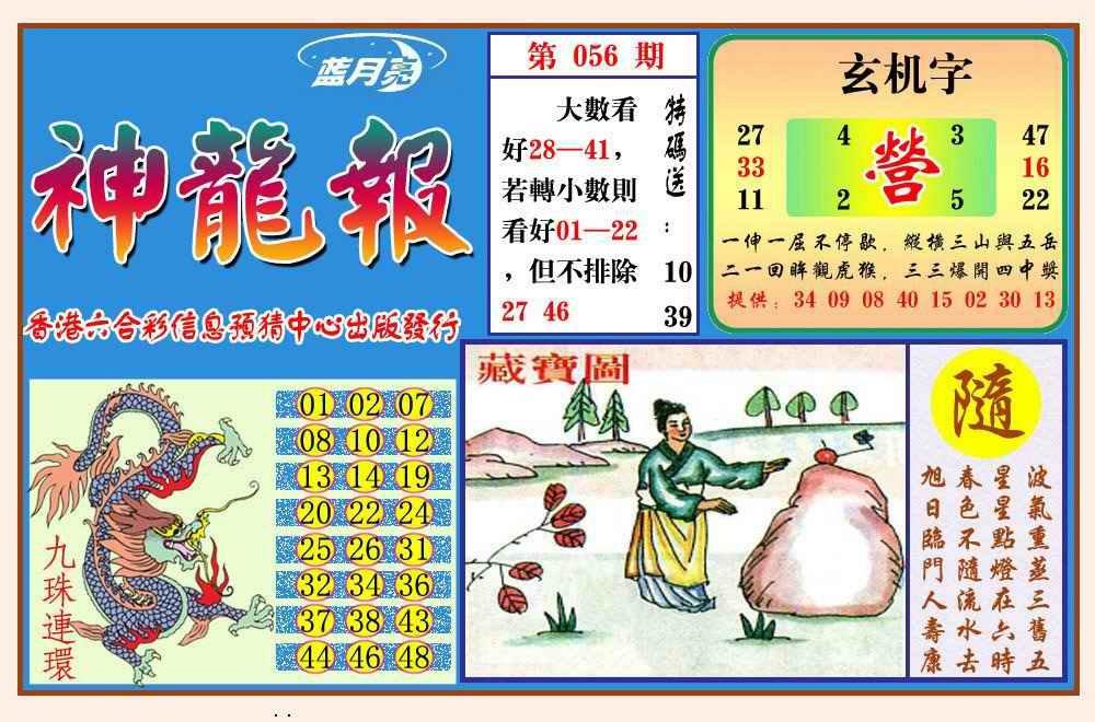 056期神龙报(新图)