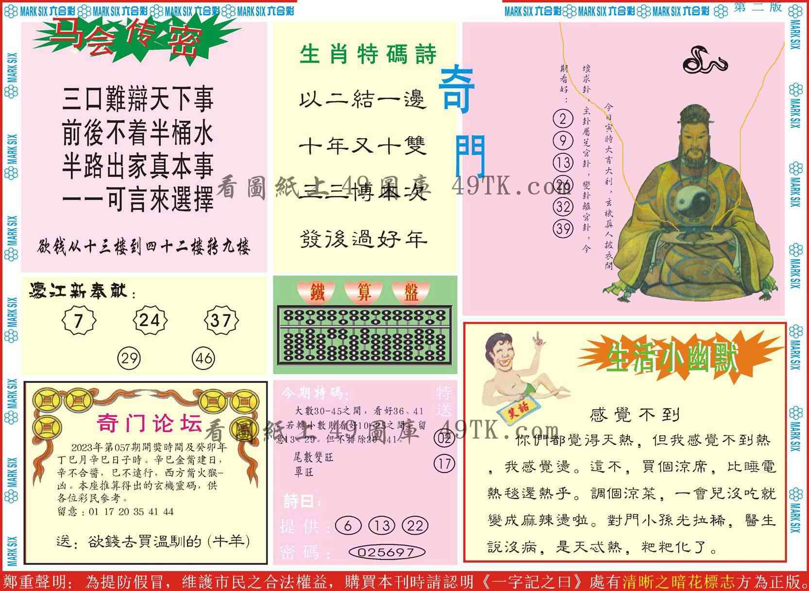 057期新濠江赌经B