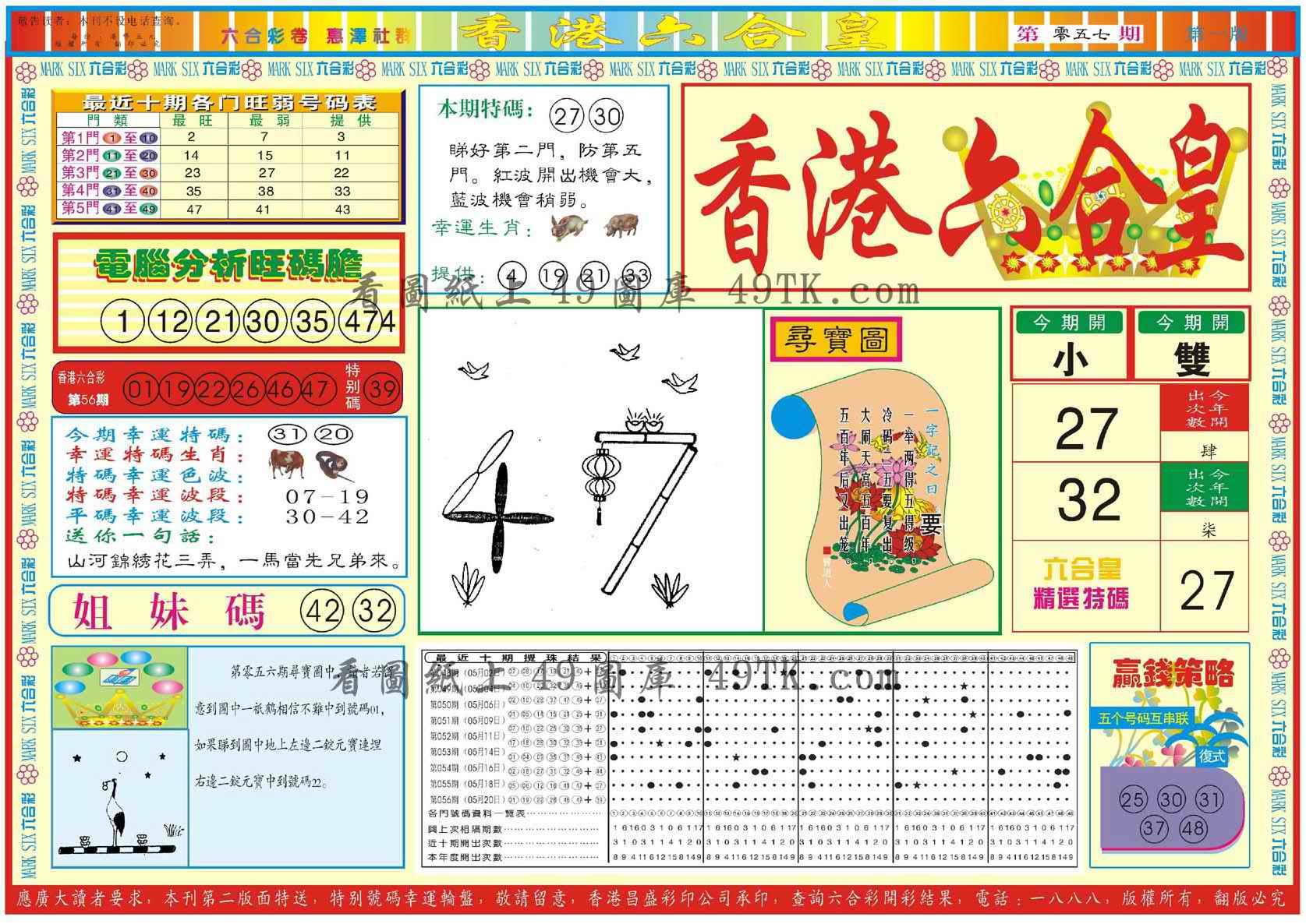 057期香港六合皇A