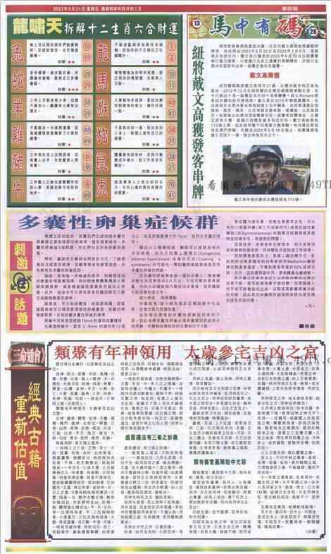 057期新报跑狗-1(正面)