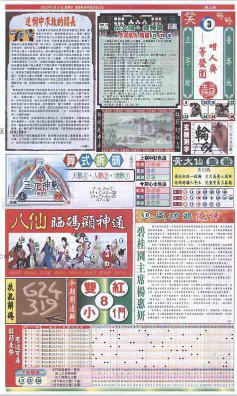 057期新报跑狗-2(背面)