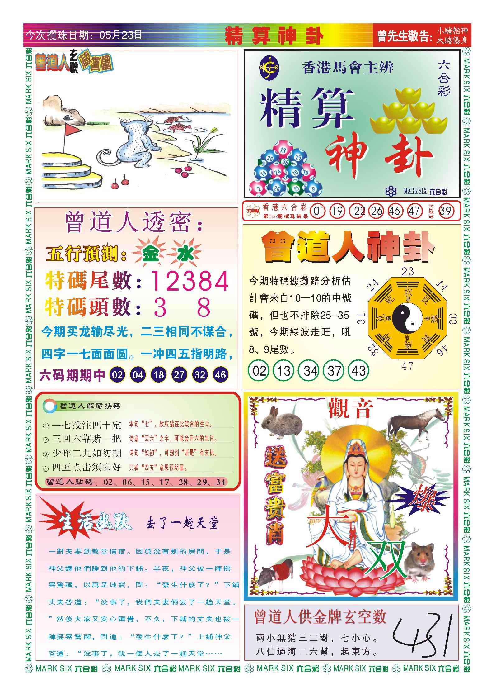 057期118精算神卦(新图)