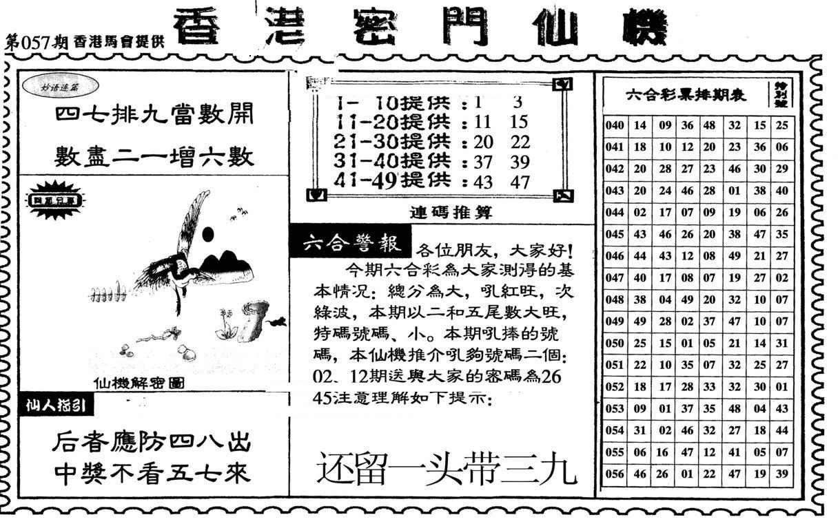 057期新香港密门仙机