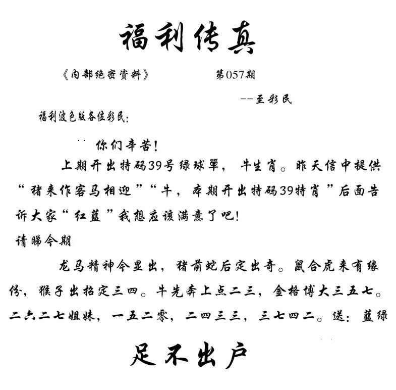 057期福利传真(信封)