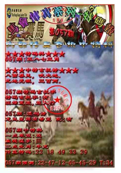 057期马会传真-特码报