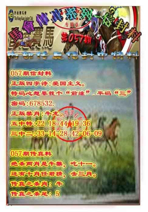 057期马会传真-信封料