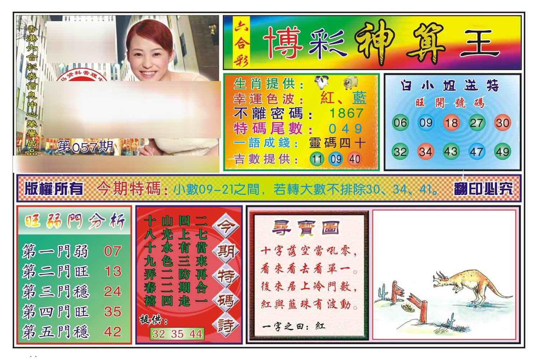 057期博彩神算王(新图)
