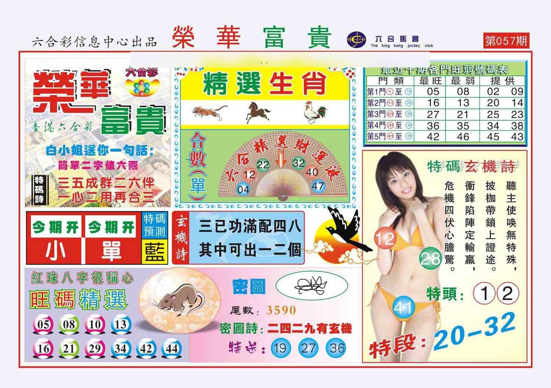 057期荣华富贵(新图)