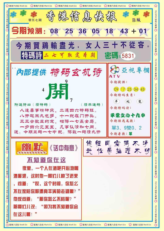 057期香港信息快报B(新)