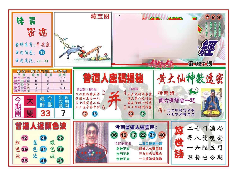 057期赢钱一经(新图)