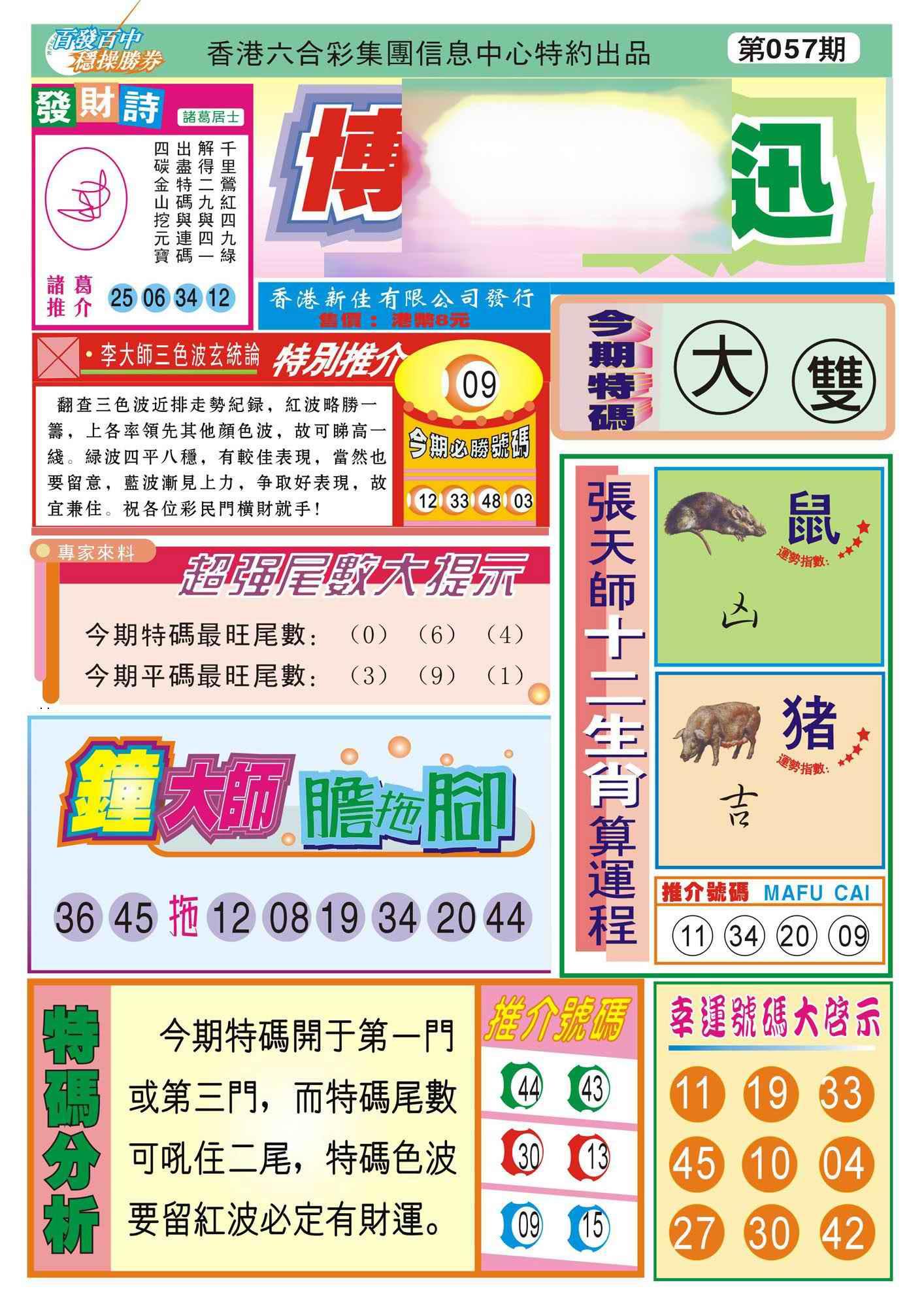 057期香港博彩快迅(新图)