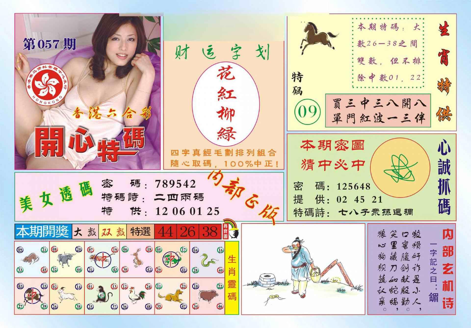 057期香港开心特码(新图)