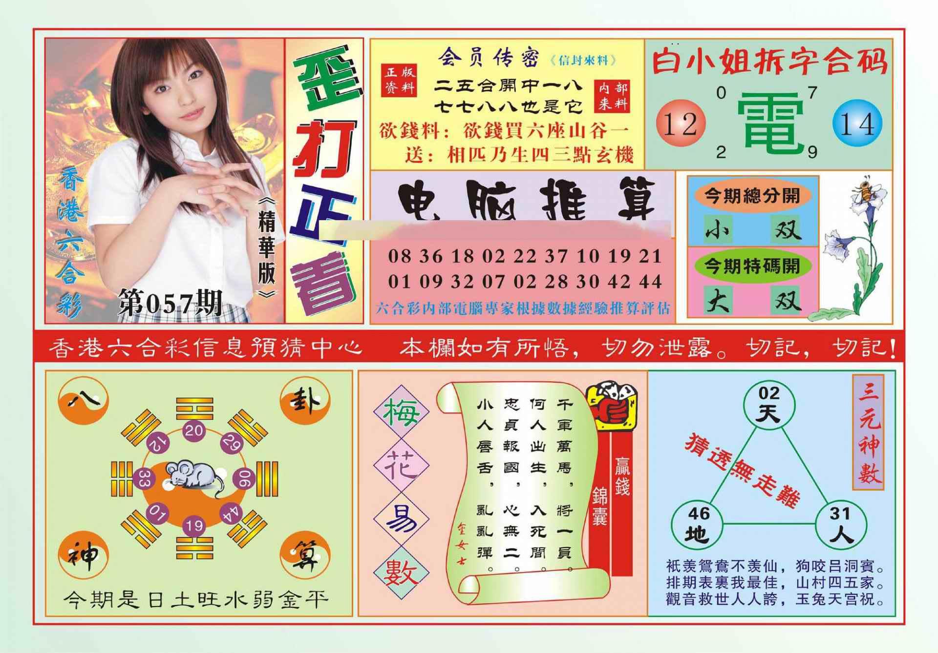 057期香港歪打正着(新图)
