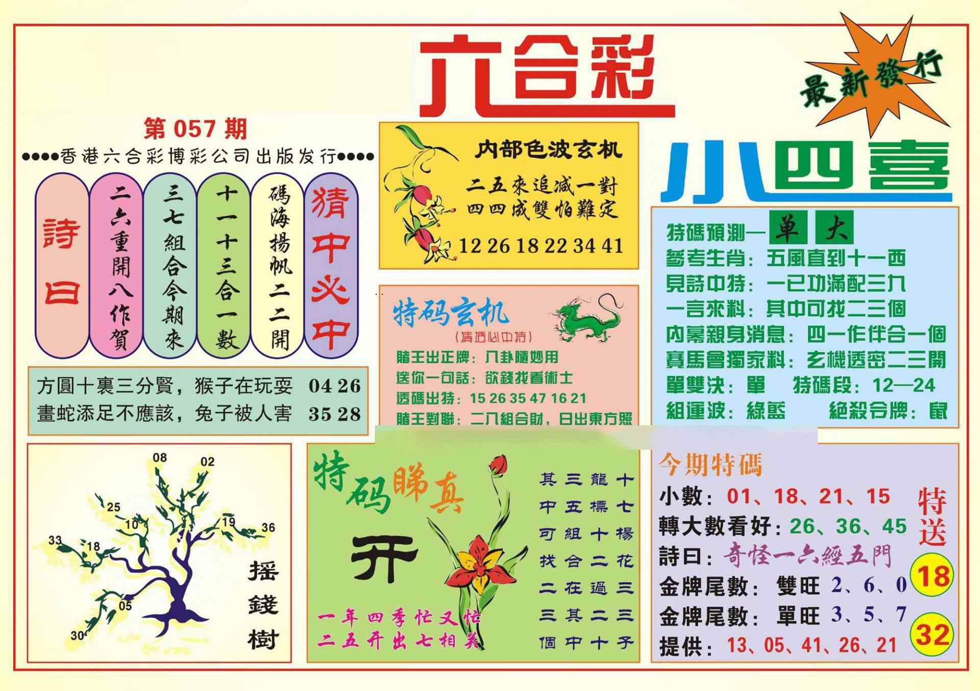 057期香港小四喜(新图)