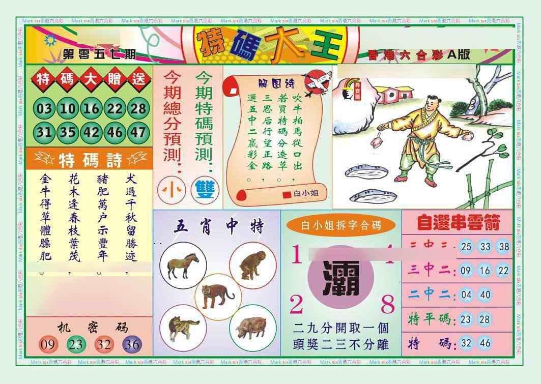 057期特码大王A(新图)