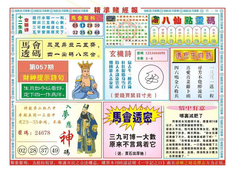 057期精准赌经报B(新图)