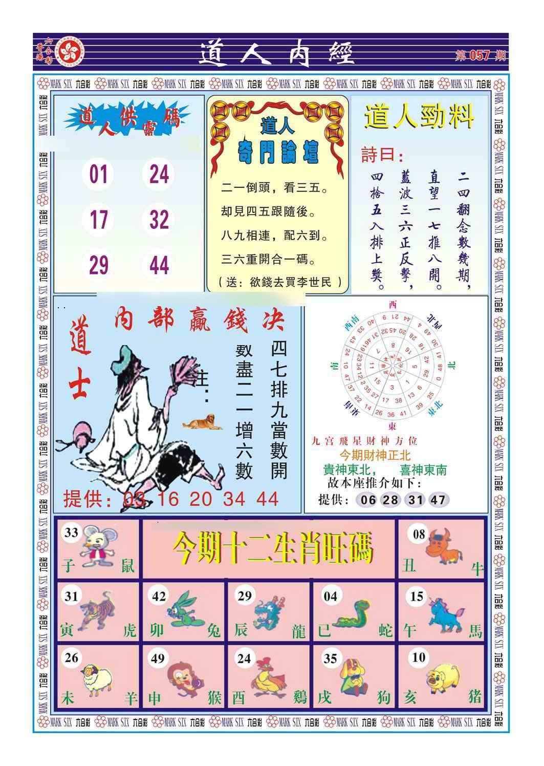 057期道人内经(新图)