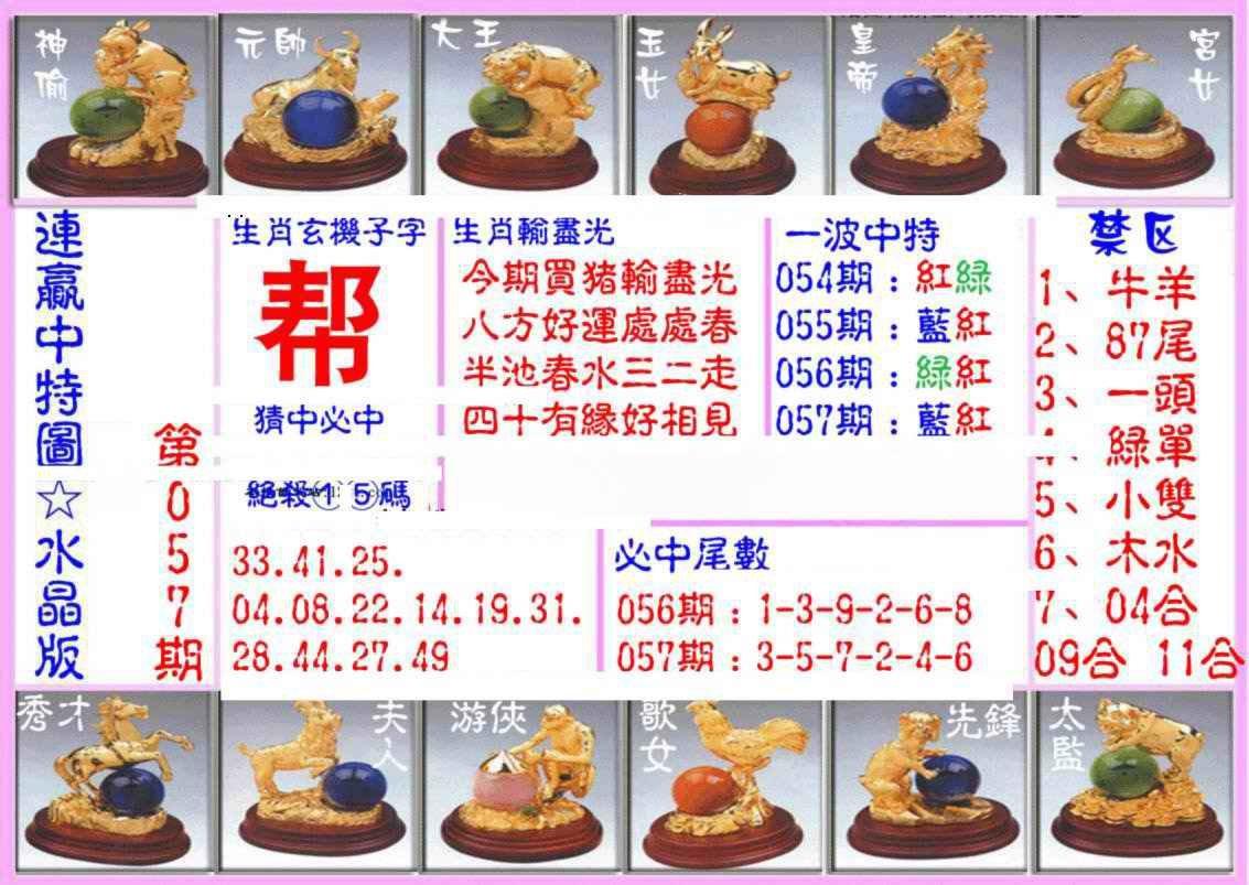 057期连赢中特图(水晶版)