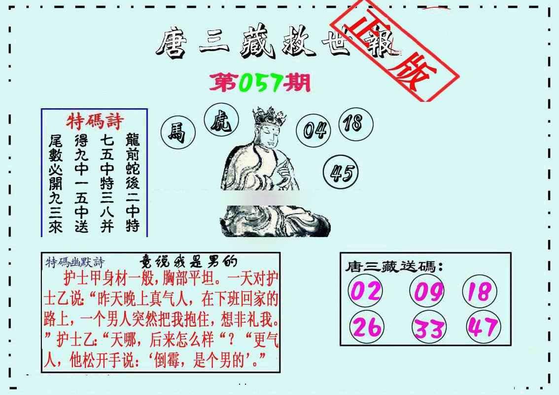 057期唐三藏救世报