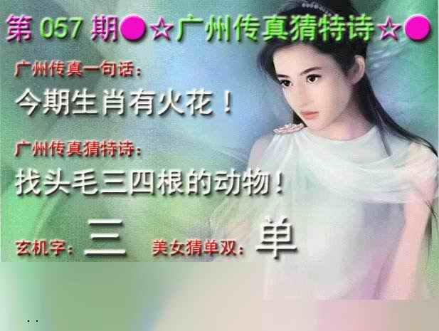 057期广州传真中特诗