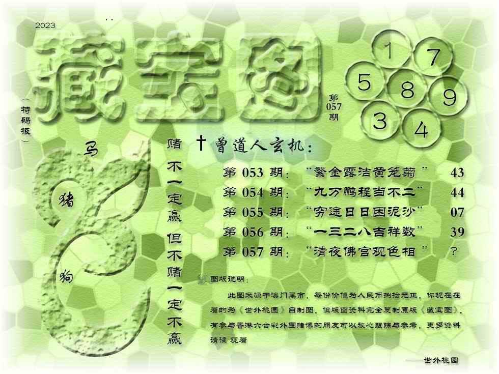 057期藏宝图